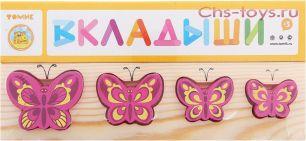 Логика рамка-вкладыш Бабочка
